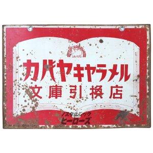 画像1: 「カバヤキャラメル 文庫引換店」ブリキ看板