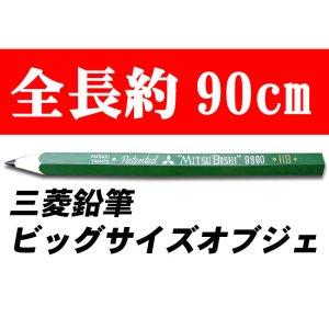 画像1: 三菱鉛筆のオブジェ