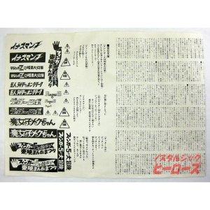 画像2: 1974年 東映まんがまつり プレスシート