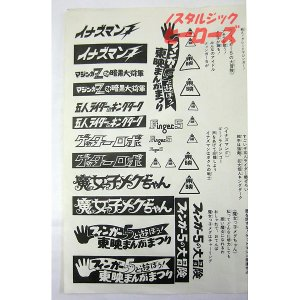 画像4: 1974年 東映まんがまつり プレスシート