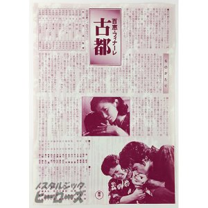 画像2: 山口百恵主演映画「古都」チラシ