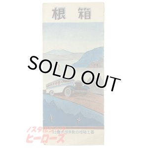 画像1: 戦前品/箱根観光バスパンフレット