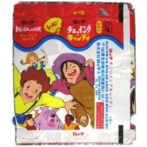 画像1: ロッテ/「トム・ソーヤーの冒険」チューイングキャンディのパッケージ