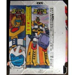 画像1: シスコ/「宇宙大帝ゴッドシグマ」ガムのパッケージ