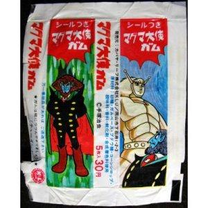 画像1: カバヤ・リーフ/「マグマ大使」ガムのパッケージ