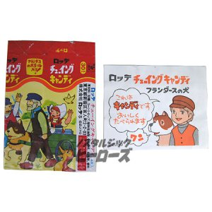 画像1: ロッテ/「フランダースの犬」チューイングキャンディのパッケージ&包み紙
