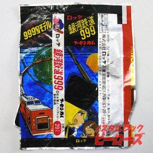画像1: ロッテ/銀河鉄道999ガムのパッケージ(2)