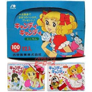 画像1: フルヤ/「キャンディ・キャンディ」ミニガム 店頭ディスプレイ箱とおまけ入り菓子箱2種セット