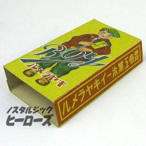 画像3: 戦前品 ボーイキャラメルの箱