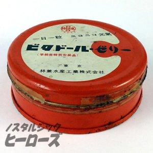 画像2: ビタドールゼリー ブリキ缶