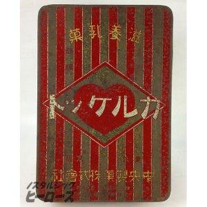 画像1: 戦前品「滋養乳菓カルケット」ブリキ缶