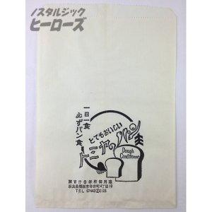 画像1: トミヤのパン 紙袋