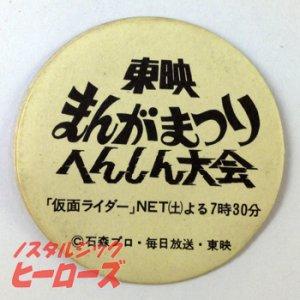 画像3: 「東映まんがまつり・へんしん大会」仮面ライダーシール