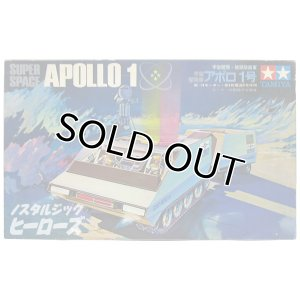 画像1: タミヤ/「宇宙探検車アポロ1号」プラモデル