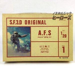 画像1: 日東科学/S.F.3.D ORIGINAL A.F.S 1/20スケールプラモデル