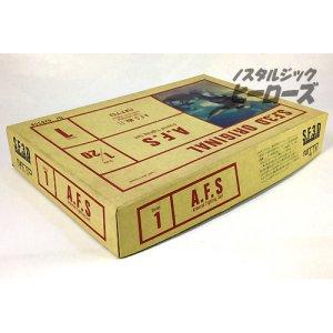 画像2: 日東科学/S.F.3.D ORIGINAL A.F.S 1/20スケールプラモデル