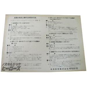 画像1: 旧イマイ/「ラジオコントロール1/12アストンマーチンDB-5」故障の発見と簡単な修理の方法