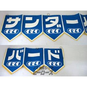 画像1: 旧イマイ/「サンダーバード」プラモデル販促用のれん(青)