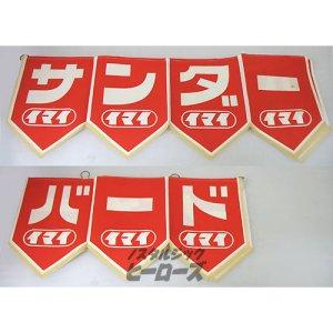 画像1: 旧イマイ/「サンダーバード」プラモデル販促用のれん(赤)