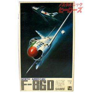 画像1: フジホビー/「ノースアメリカンF-86Dセイバー」1/48スケールプラモデル