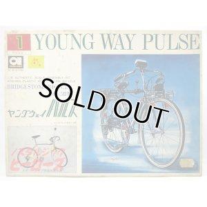 画像1: アオシマ/ブリヂストン自転車「ヤングウェイパルス」1/8スケールプラモデル