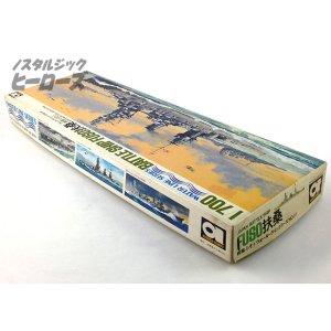 画像3: アオシマ/戦艦 扶桑(ふそう) 1/700スケールプラモデル