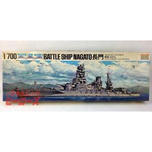 画像1: アオシマ/戦艦 長門(ながと) 1/700スケールプラモデル