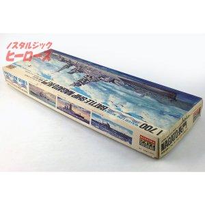 画像3: アオシマ/戦艦 長門(ながと) 1/700スケールプラモデル