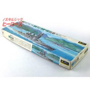 画像2: フジミ模型/戦艦 比叡(ひえい) 1/700スケールプラモデル
