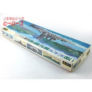 画像3: フジミ模型/戦艦 比叡(ひえい) 1/700スケールプラモデル