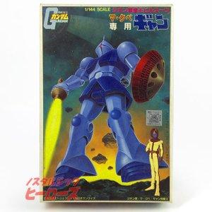 画像1: バンダイ/機動戦士ガンダム「マ・クベ専用ギャン」1/144スケールプラモデル