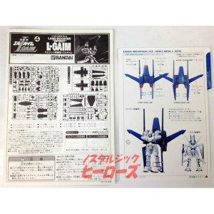 画像5: バンダイ/重戦機エルガイム「スピリッツ装備型エルガイム」1/144スケールプラモデル
