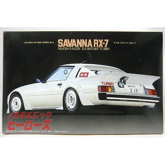 フジミ模型/「マツダ サバンナR...