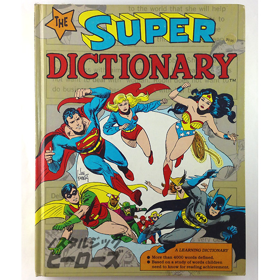 アメコミイラスト英英辞典the Super Dictionary ノスタルジック