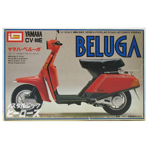画像1: イマイ/ヤマハスクーター「ベルーガ80」1/12スケールプラモデル (1)